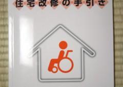 介護保険に係わる住宅改修研修