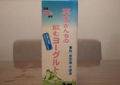 栗本さんちの飲むヨーグルト