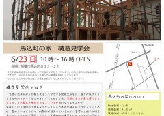 馬込町の家構造見学会
