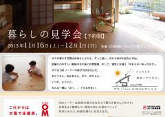 暮らしの見学会を開催いたします。