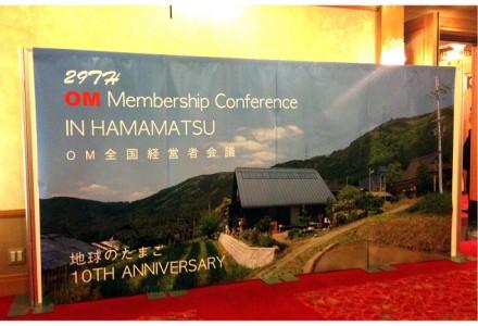 OMソーラー全国経営者会議 2014