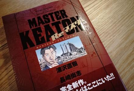 MASTER KEATON Reマスター