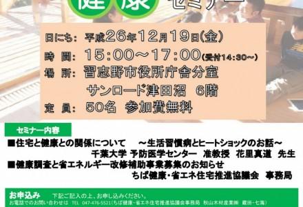 くらはじセミナー at サンロード津田沼6階 2014.12.19
