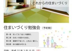 【イベント】 住まいづくり勉強会を開催いたします。