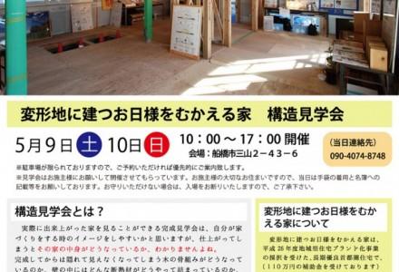 5月9日(土)、10日(日) 構造見学会を開催します。