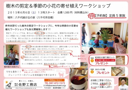 樹木の剪定&季節の小花の寄せ植えワークショップ開催!!