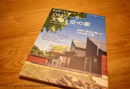 チルチンびとに、「変形地に建つお日様をむかえる家」が掲載されました。