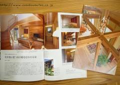優良木造住宅事例集に掲載されました。