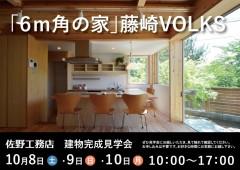 6m角の家「藤崎VOLKS」完成見学会