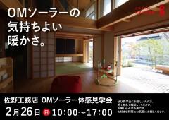 2月26日(日)OMソーラー体感見学会を開催いたします。