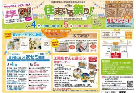 8月4日(土)5日(日)に開催される「住まいる祭り」に、今年も参加します!