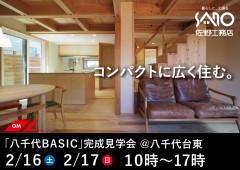 2月16日(土)、17日(日)に完成見学会を開催します。