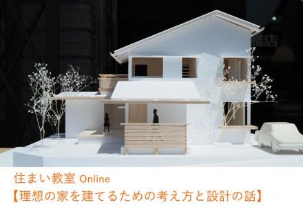 【予約制】住まい教室 Online「理想の家を建てるための考え方と設計の話」