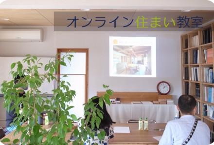 """【毎月開催・参加無料】""""オンライン""""住まい教室:理想の家を建てるための考え方と設計の話"""