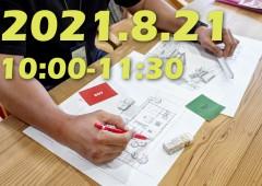 """〔終了しました〕【参加無料】""""オンライン""""住まい教室:理想の家を建てるための考え方と設計の話"""